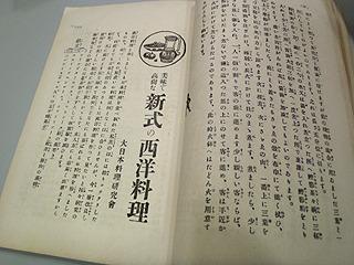 雑誌と言うより国語の教科書を見ているようだ。