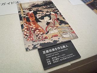 通常は金庫に保管されている貴重な錦絵もこのように展示されていることがある。