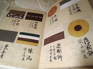 今回、一般公開はしていない、金庫室に保管されている江戸時代の原書なども幾つか見せて頂けました。これは和菓子の図案集のようです。豆腐百珍の原書などもあるらしい。見ても読めないと思うが見てみたい。