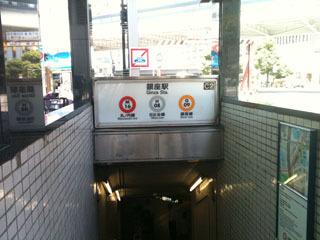 地下鉄で新宿へ向かう