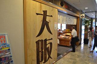 プレオープンしたばかりの「大阪百貨店」