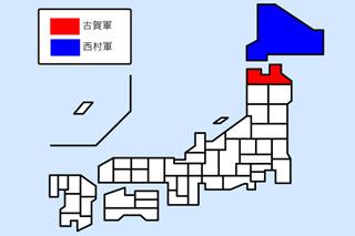 初の対決は古賀軍が青森を占領!