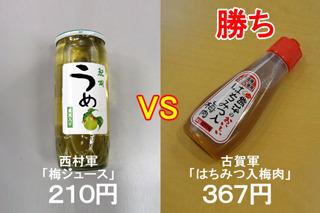 和歌山対決はやっぱり梅。結果はちみつ入梅肉が勝利