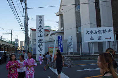 大本山總持寺。正確にはこの漢字です。