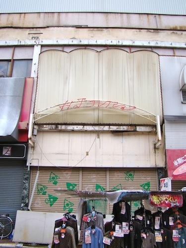 おそらく店舗は1階のみなのだが、完全に2階の窓をつぶしての、お店の個性アピールが連綿とつづく。
