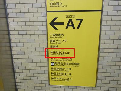 渋谷109のいとこ的存在?