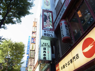 正確には第103東京ビル