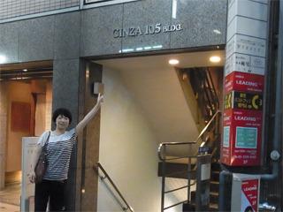 その隣には高級そうな寿司屋が入るGINZA105