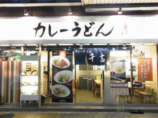 錦糸町107の魅力・・「カレーうどん千吉(チェーン店)」