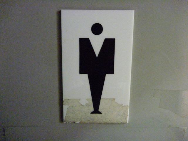 トイレもあります。これは特に女性にうれしい。