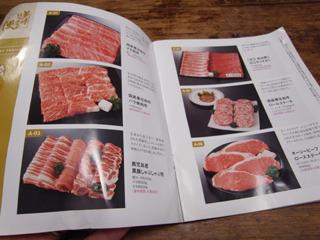 そして、肉のコーナーにロールステーキは唐突に現れた。