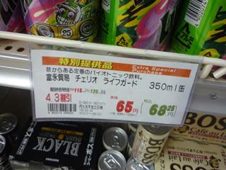 ここではバイオ「トニック」飲料と表記。しかも安い。