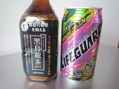 脂肪の吸収を抑えてスッキリ!黒烏龍茶×ライフガード。