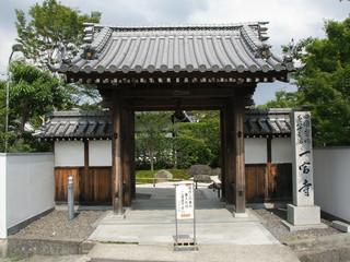 着いたのは83番札所の一宮寺