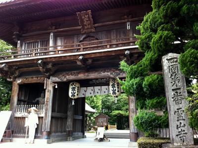 二ヶ月ぶりの1番札所、霊山寺に到着