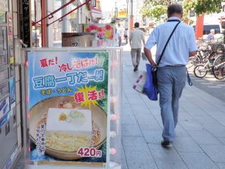 「豆腐一丁だー!!」明らかに悪のりのテンション
