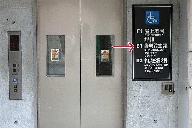 エレベーターの表示にも、資料館玄関が地下1階とある。さきほど歩いてきたあたりは地下2階。