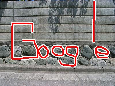 石積みがコンクリに変わって700年。