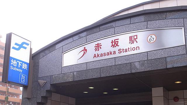 東京の赤坂駅から888キロ先にある赤坂駅に行きます!