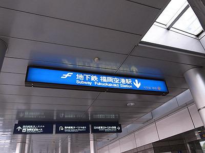 空港からは地下鉄に乗ります
