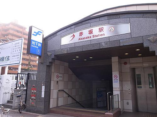 到着~(東京の赤坂駅も福岡の赤坂駅も地下鉄の駅)