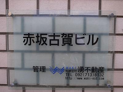 東京の赤坂と同じく、
