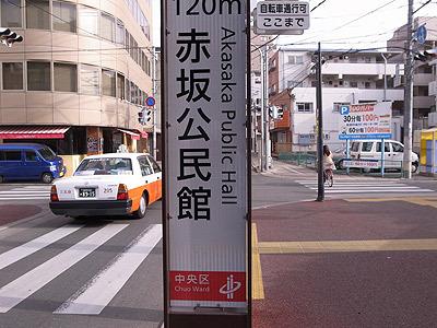 駅周辺は「赤坂」で溢れている