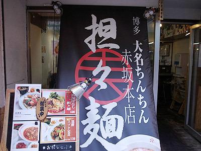 駅の近くにあったお店。同じようなアングルの写真を6枚くらい撮っていた