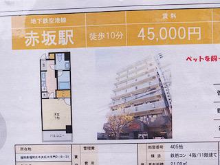 家賃も安い福岡 赤坂