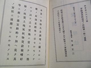 元の本は旧字で書かれていたので読みづらく、復刻の際に誤字などと共に今の人にも読みやすいように直されています。