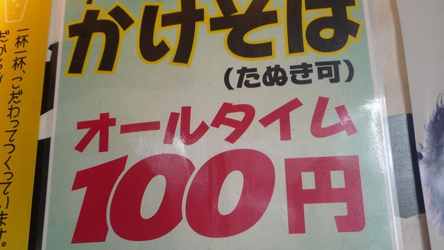 オールタイム!100円!という文字がもう燦然と輝く。