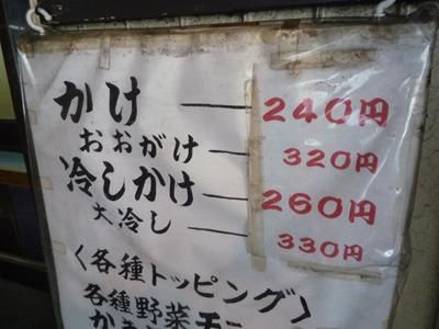 最安値は240円。んー、まあそうでしょうねえ。