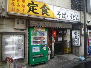 酒飲みの間では有名なお店です。