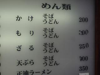 かけそば200円!現時点では最安値。