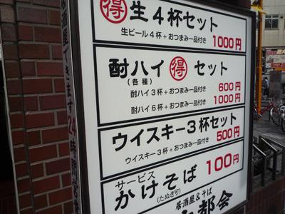 おお、看板に堂々「かけそば100円」。他も安い。
