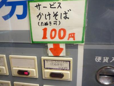 急いで100円硬貨を入れるんだ!