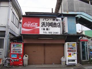 コカコーラの看板を探して
