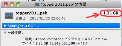 ファイルサイズが1G超!無駄にハイクオリティ!