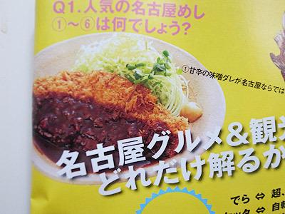 泊まったホテルにあった「るるぶ名古屋」にも当然味噌カツ