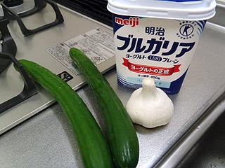 ヨーグルトとキュウリ。あと、ニンニク、塩、胡椒、オリーブオイルを使います。