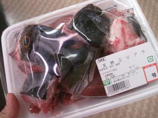この日はぶりアラが98円だった! 買う!