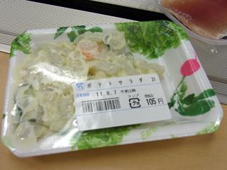ポテトサラダも100円