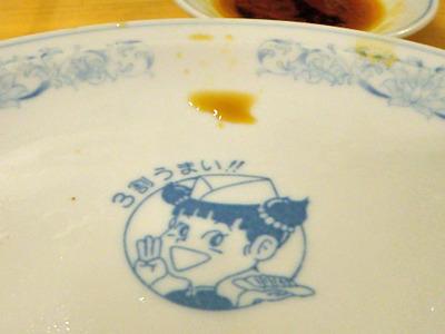 このキャッチフレーズが徹底されていて、餃子のお皿にもいちいち印刷されている