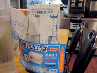 テーブルごとに宅配用の伝票がおいてある。栃木県にも餃子が箱で簡単に送れてしまうじゃないか…