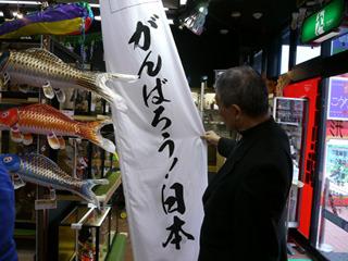 社長の渡邊さん。当時発売されたばかりのがんばろうのぼり。その後めちゃくちゃ見た。