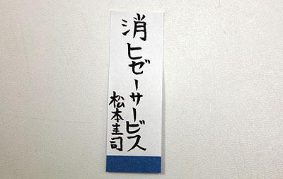 かつて実家の松本商店にこういう看板があった。コチラ