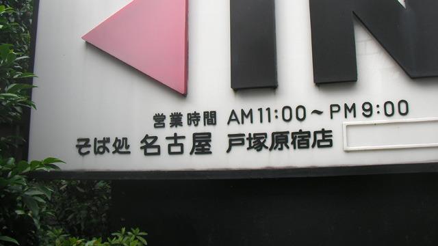 そば処 名古屋 戸塚原宿店