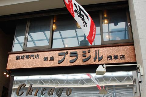 高らかに銀座ブラジル浅草店