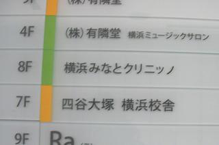 四谷大塚横浜校舎もある。