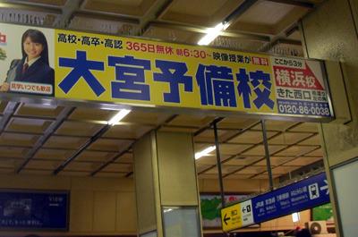 大宮予備校 横浜校。